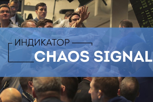 Индикатор Chaos Signal